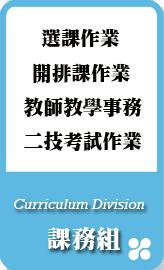 教務處課務組網頁入口