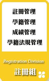 教務處註冊組網頁入口