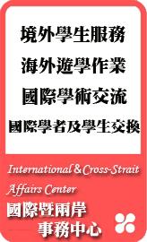 教務處國際交流中心網頁入口