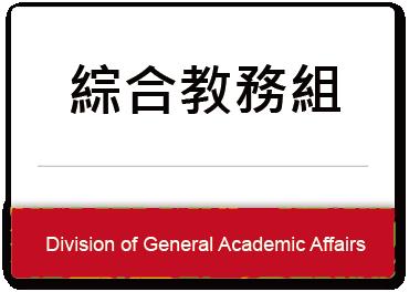 教務處綜合教學組網頁入口
