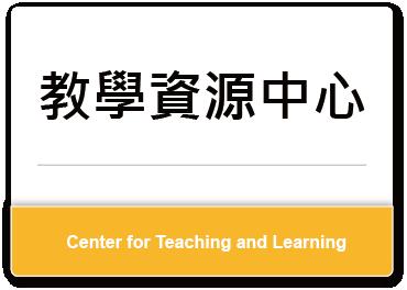 教學資源中心網頁入口
