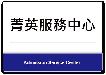 菁英服務中心網頁入口