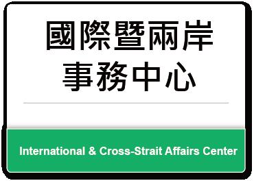 國際暨兩岸事務中網頁入口