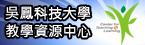 連結:吳鳳教學資源中心(另開視窗)