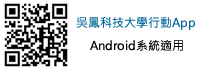 連結:行動App QRCode